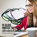 送料無料 1位獲得【ブルーライト約54%カット】ブルーライトから目を守るパソコン用メガネ/PC眼鏡/PCメガネ/PCめがね/…