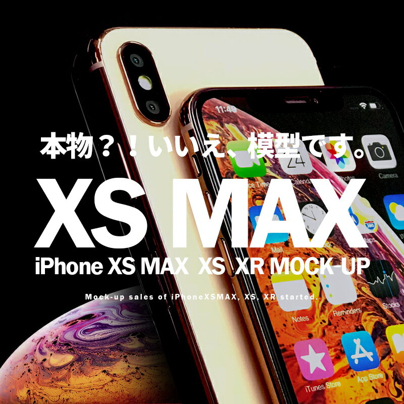 X XR XS XSMAX 在庫あり 送料無料 ガラス素材再現【iPhoneX/XR/XS/XS MAX】【展示用模型】モックアップ iphonex モック iphonex iphoneXS モック Apple アップル iPhoneXR iPhoneXS iPhoneXS MAX iPhone見本 iPhone展示用 ディスプレイ 小道具 撮影 見本
