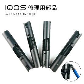 【1個】【3.0/3.0DUO対応】アイコス 修理部品 キット 部品 ホルダー IQOS 工具 3.0 3.0DUO 分解セット 修理 クリーニング 分解 カスタマイズ