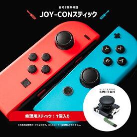 【全国 送料無料】【1個】【選べる4色】【定形外郵便 追跡不可】 Nintendo Switch ジョイコン スティック 修理交換用パーツ コントローラー 任天堂 ゲーム 周辺機器 2-JOYCONH 「NEW」 ブラック ブルー レッド カスタマイズ
