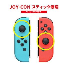 Switch ジョイコンスティックの不良を修理します【任天堂・スイッチ・本体修理】 【選べる4カラー】