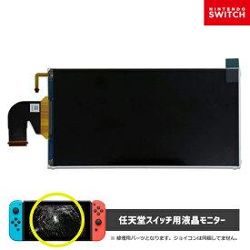 任天堂スイッチ 液晶モニター【交換用液晶モニター】【送料無料】液晶割れ 任天堂 Switch 対応 Nintendo switch 交換修理用 液晶パネルスクリーン display 交換部品 NS ジョイコン修理 修理部品 ニンテンドースイッチ ドライバーは付属しません。説明書無 ※後払い不可