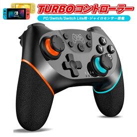 10%引券有 Nintendo スイッチ コントローラー 無線Bluetooth HD振動 連射機能 ジャイロセンサー機能搭載 Switch コントローラー 全てシステムに対応 プレゼント プロコン 任天堂 ワイヤレス