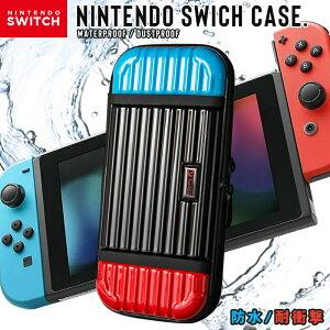 nintendo switch ケース 送料無料 防水 防塵 ニンテンドースイッチ ケース カバー 大容量収納ケース まるごと収納バッグ キャリングケース 収納バッグ 任天堂スイッチ ケース セミハードケース