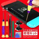 任天堂スイッチ JOY-CON スティック 修理交換用パーツ 2個セット + 修理器具 ジョイコン コントローラー 修理