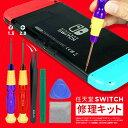【送料無料】ニンテンドースイッチ 修復ツールキッ switch専用Y1.5ドライバー付き コントローラーの修復 Nintendo switch NS 修理 分解 修復 メンテナンス 除塵 ピンセット
