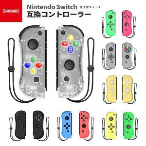 Nintendo switch Joy-Con互換品 【在庫あり】 ニンテンドースイッチ 互換コントローラー Joy-Con ジョイコン スイッチ対応 ジャイロセンサー HD振動 ワイヤレス ジャイロ搭載 握りやすい 多色選択可