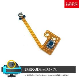 フレックスケーブル【ZRボタン】任天堂 Switch Joy-Con対応 【送料無料 定形外郵便 追跡不可】 交換部品 NS ジョイコン修理 修理部品 修復ツール ニンテンドースイッチ ドライバーは付属しません。説明書無し ※後払いできません