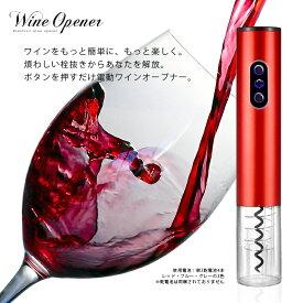 送料無料 電動ワインオープナー 自動式ワインオープナー ステンレス製 コードレスバッテリ駆動 ホイルカッター付き メタリックペイント シルバー ワイン オープナー 簡単 便利 人気
