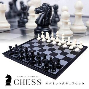 チェス セット ゲーム 折り畳み マグネット式 マグネット 磁石 プラスチック オールインワン 駒 ファミリー 家族 お試し 簡易 おもちゃ プレゼント ギフト ルーク ナイト ビショップ クイー