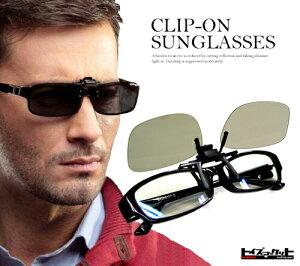 【送料無料】【メガネに挟んで簡単サングラス】クリップオンサングラス/偏光レンズ/超軽量/跳ね上げ式/紫外線カット/ブルーライトカット/UVカット/パソコン用メガネ/ブラック/PC眼鏡/PCメガ