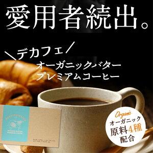 最安値に挑戦 送料無料 MCTオイル配合バターコーヒー デカフェ オーガニックバタープレミアムコーヒー 30包 送料無料【ノンカフェイン カフェインレス ダイエットコーヒー インスタント 中