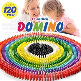 ドミノ おもちゃ ドミノ倒し (120ピース×1個) 木製 天然木 12色セット 積み木 知育玩具 こども 誕生日 プレゼント メール便 送料無料 dominoes ボードゲーム テーブルゲーム 子供 キッズ カラフル かわいい 可愛い オシャレ オススメ 人気 お家時間 家族 ファミリー