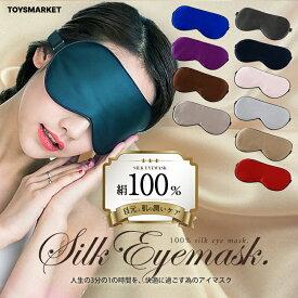 アイマスク シルク アイマスク かわいい【アイマスク シルク100%】シルク アイマスク 絹 ドライアイに絹100% 快眠 グッズ 高級 おしゃれ 上質 光遮断 旅行 快適 睡眠 送料無料 1000円ポッキリ コスメ 美容