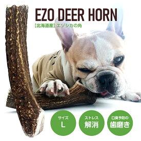 「 白い恋人 プレゼント有 」 鹿角 ペット 北海道産 エゾシカ 犬のおもちゃ 【 Lサイズ 約20cm(太いタイプ) 】【 大型犬 】 送料無料 誕生日 プレゼント しつけ いたずら防止 おやつ ドッグガム デンタルケア 蝦夷鹿 口臭対策 蝦夷鹿 鹿の角 シカの角 しかつの 犬 おやつ