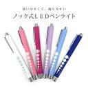 メディカルペンライト 【 ラバーコーティングで握りやすい 】 【 ノック式 】【暖色】 ソフト LEDペンライト ナース …