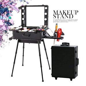 メイクボックス 持ち運び プロ用 大容量 メイク ライト 鍵付き スタンド メイクアップ スーツケース ケース セット サロン 舞台 スタジオ 移動 旅行 旅 MAKEUP make makeup led LED 調光 補償 返金対