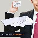 プラスチックカード 無地 【10枚入】【1000円ポッキリ 送料無料】【IOS規格サイズ(世界標準)】社員証 学生証 IDカード…