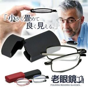 【新型】 送料無料 折り畳み 老眼鏡 おしゃれ レディース メンズ 【度数:11段階】【交換保証付き】【収納ケース付き】スマホ老眼鏡 男性用 女性用 軽量めがね UVカット PC老眼鏡 シニアグラ
