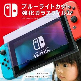 Nintendo Switch ブルーライト強化ガラスフィルム 保護フィルム 液晶保護 画面保護 ニンテンドー スイッチ 任天堂スイッチ テレビゲーム ガラスフィルム 送料無料