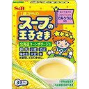 1歳からのスープの王子さま
