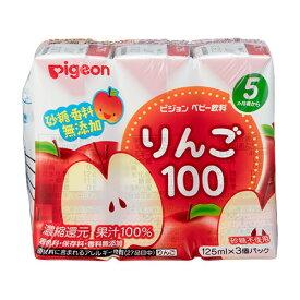 りんご100 125ml×3個パック 【5ヶ月〜】