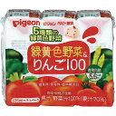 緑黄色野菜&りんご100 125ml×3コパック