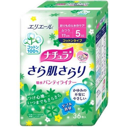 【オンライン限定】ナチュラさら肌さらり吸水パンティライナー(コットンタイプ)36枚