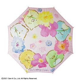 すみっコぐらし シームレス傘フラワー 50cm