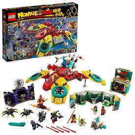 レゴ モンキーキッド 80023 モンキーキッドのドローンバスター【送料無料】