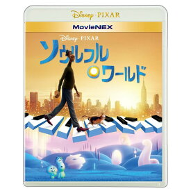 【ブルーレイ+DVD】ソウルフル・ワールド MovieNEX