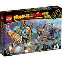 レゴ モンキーキッド 80025 サンディーのパワーメカ