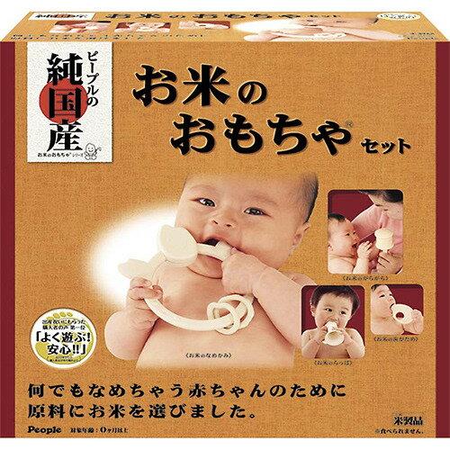 お米のおもちゃセット【送料無料】