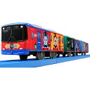 【オンライン限定価格】プラレール S-59 京阪電車10000系きかんしゃトーマス号