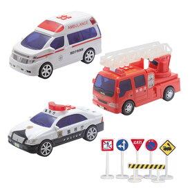 緊急車両 3台セット