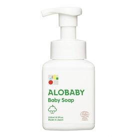 アロベビー 頭も体も優しく洗えるベビーソープ 全身泡シャンプー 250ml