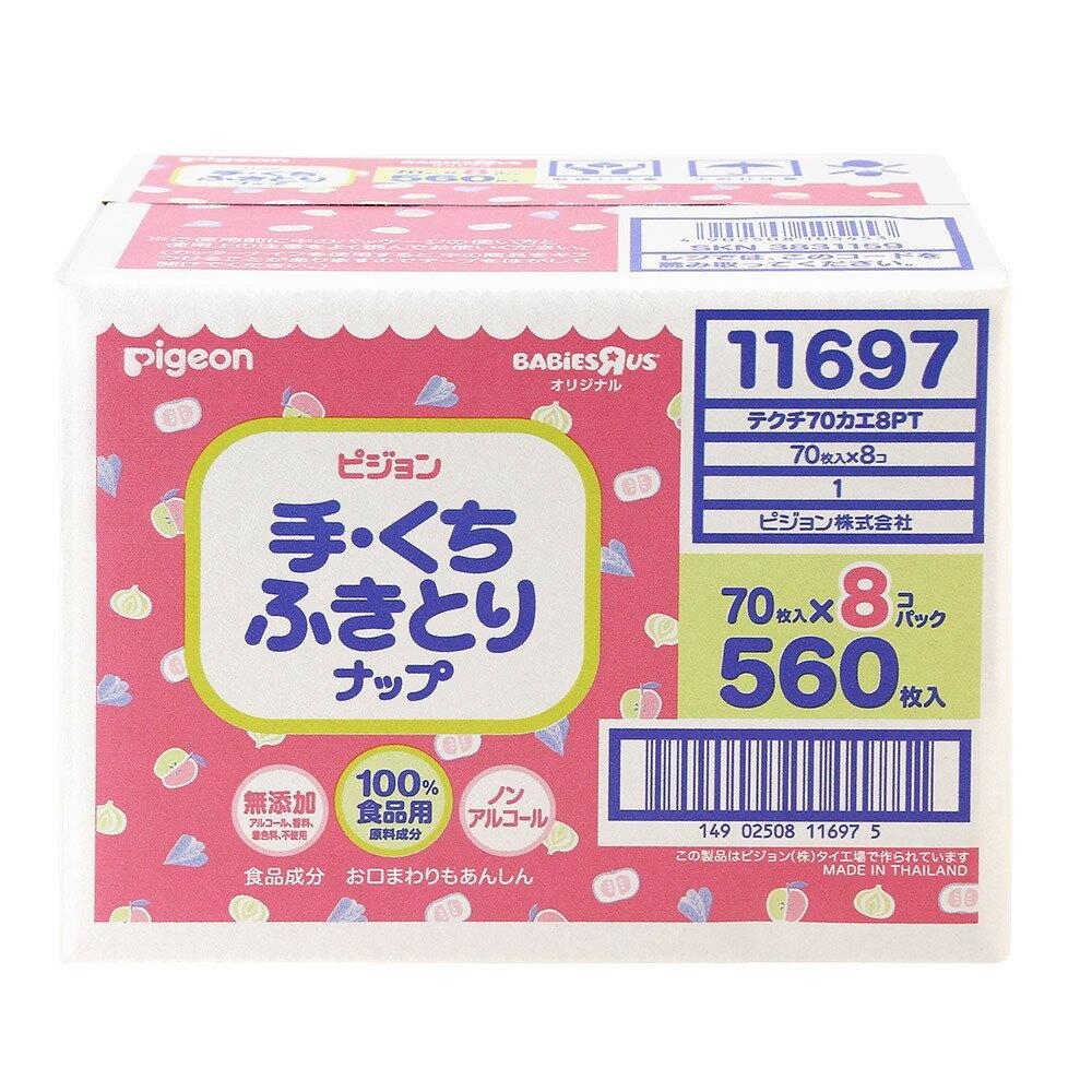 【トイザらス限定】手・くち ふきとりナップ 詰めかえ用 560枚(70枚入×8個パック)