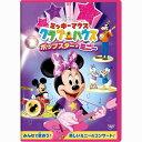 【DVD】 ミッキーマウス クラブハウス/ポップスター・ミニー
