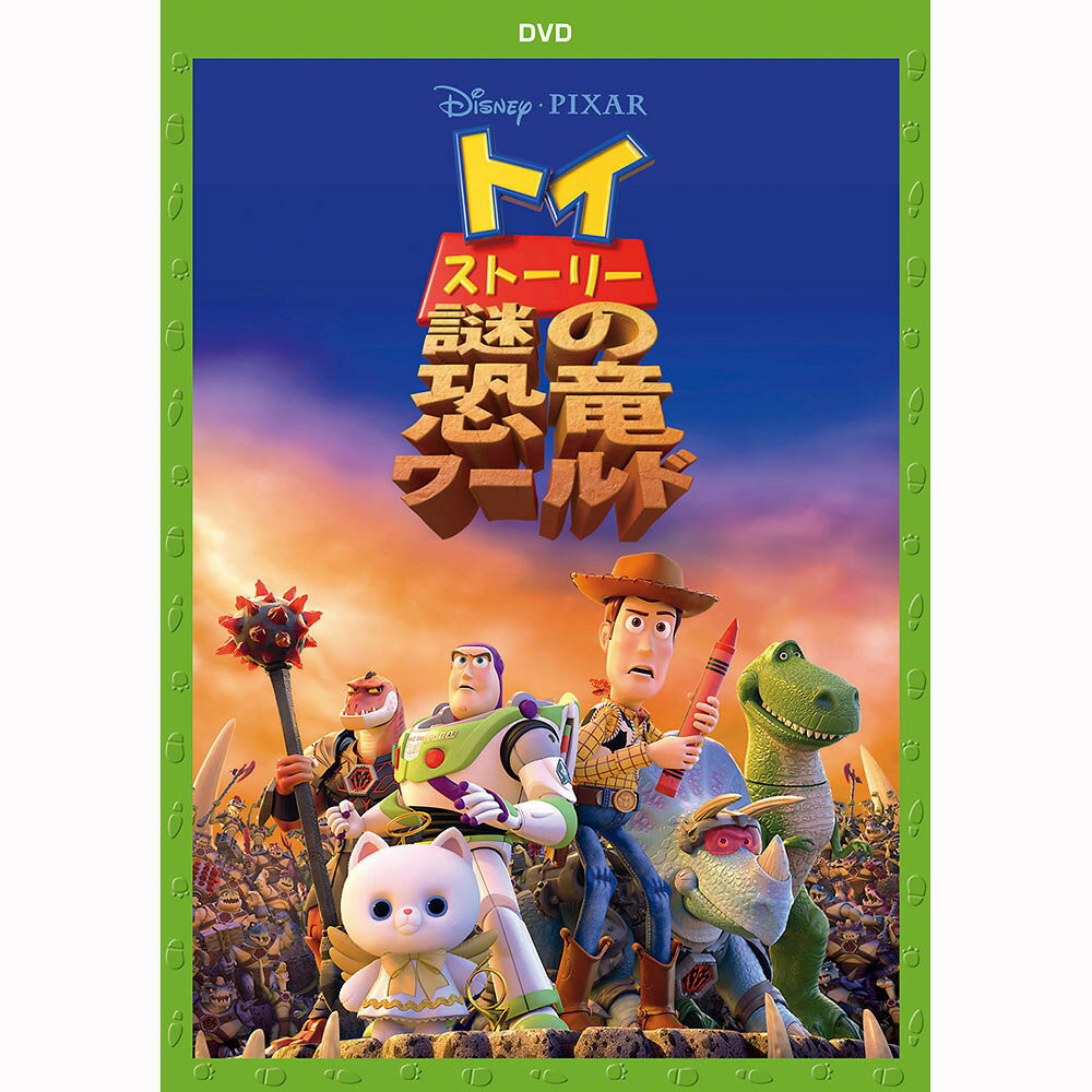 【DVD】トイ・ストーリー 謎の恐竜ワールド