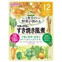 和光堂 1食分の野菜が摂れるグーグーキッチン 10種の野菜のすき焼き風煮