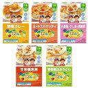 1歳からの幼児食 アソート5種パック【オンライン限定】