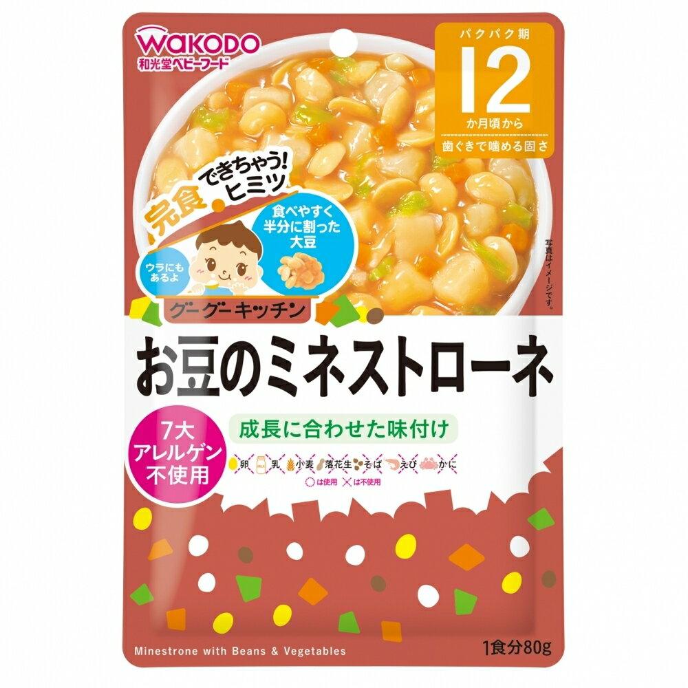 和光堂 グーグーキッチン お豆のミネストローネ