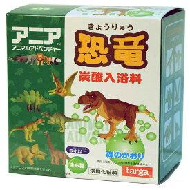 アニア恐竜 炭酸入浴料