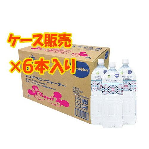 ピュアベビーウォーター 2L×6本 (ケース)