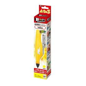 3Dドリームアーツペン 黄