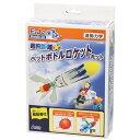 【クリアランス】超飛距離ペットボトルロケットキット