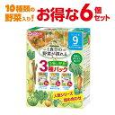 和光堂 1食分の野菜が摂れるグーグーキッチン 3種パック 9ヶ月