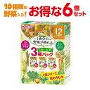 和光堂 1食分の野菜が摂れるグーグーキッチン 3種パック 12ヶ月