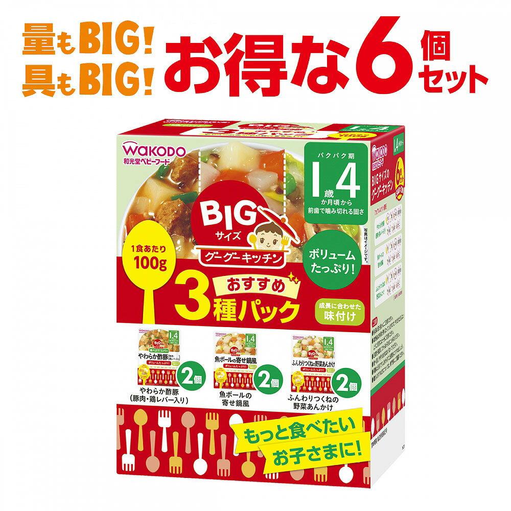 和光堂 BIGサイズのグーグーキッチン 3種パック 16ヶ月