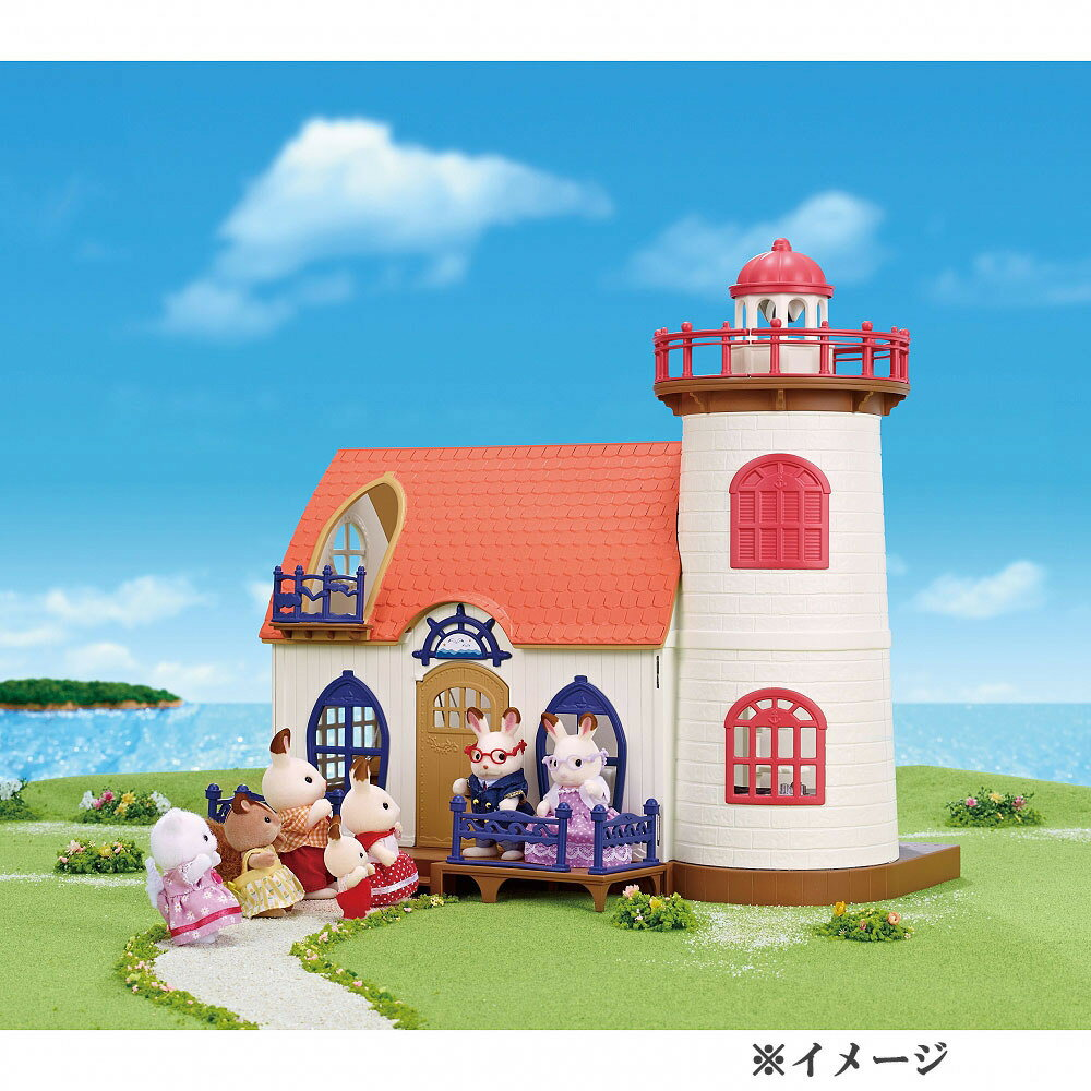 【オンライン限定価格】シルバニアファミリー 星空の見える灯台のお家